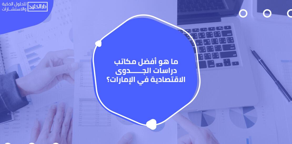 أفضل مكاتب دراسات الجدوى الاقتصادية في الإمارات