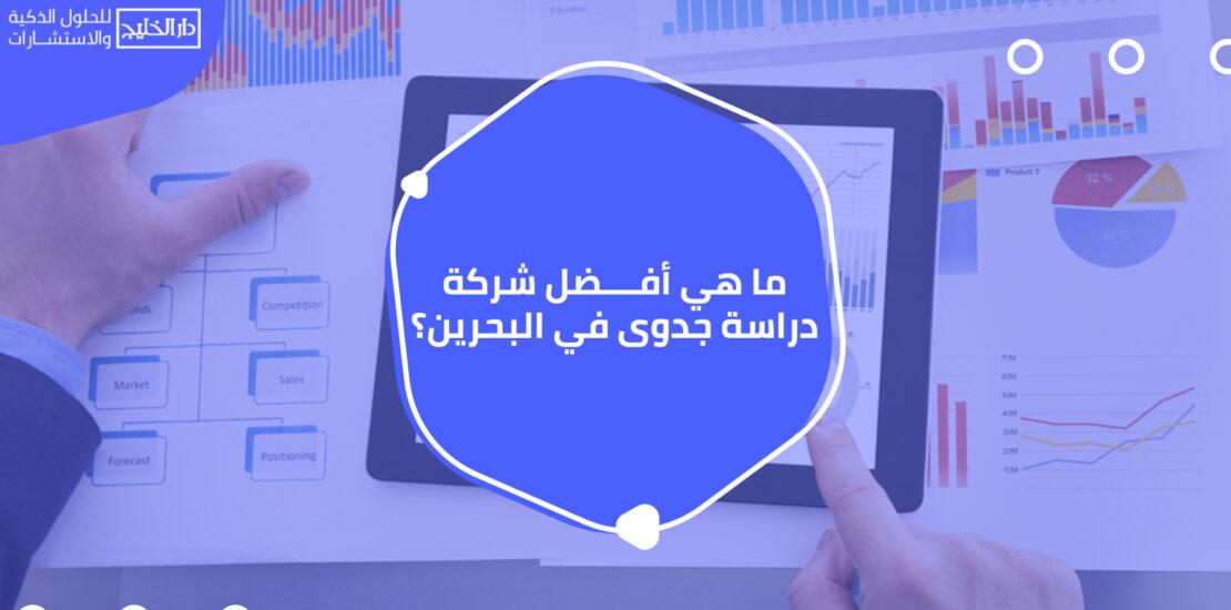 أفضل شركة دراسة جدوى في البحرين