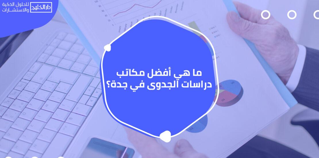 أفضل مكتب دراسات الجدوى في جدة
