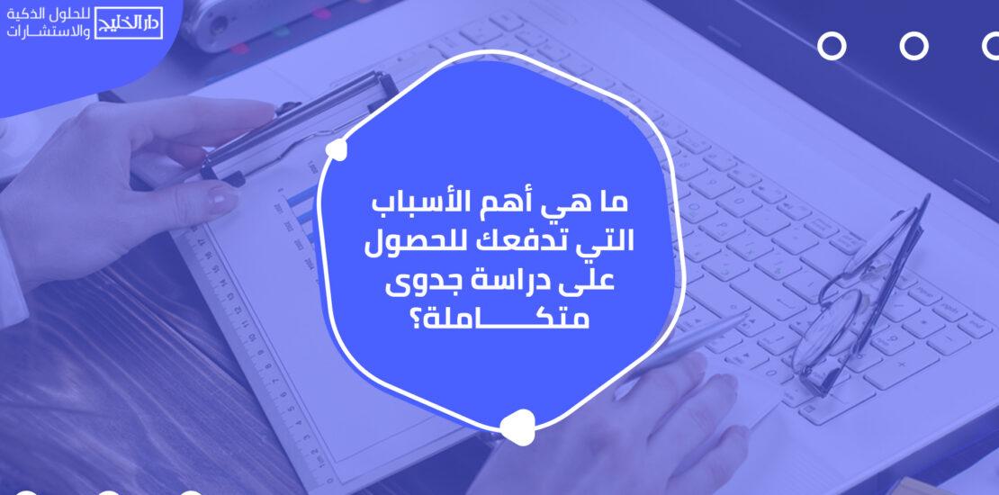 أفضل شركة دراسات جدوى في الأردن