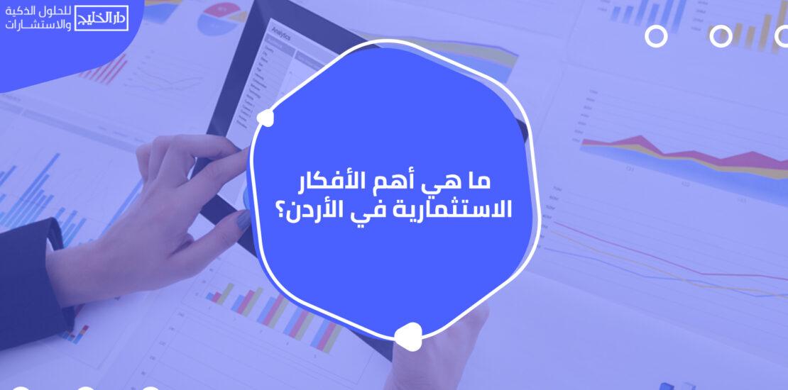أهم الأفكار الاستثمارية في الأردن