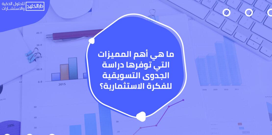 أفضل شركات دراسة جدوى في الأردن