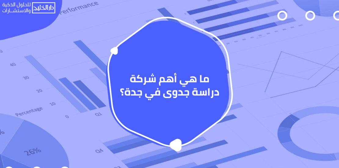 أهم شركة دراسة جدوى في جدة