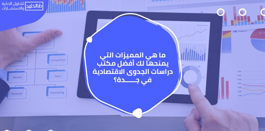 أفضل مكتب دراسات الجدوى الاقتصادية في جدة