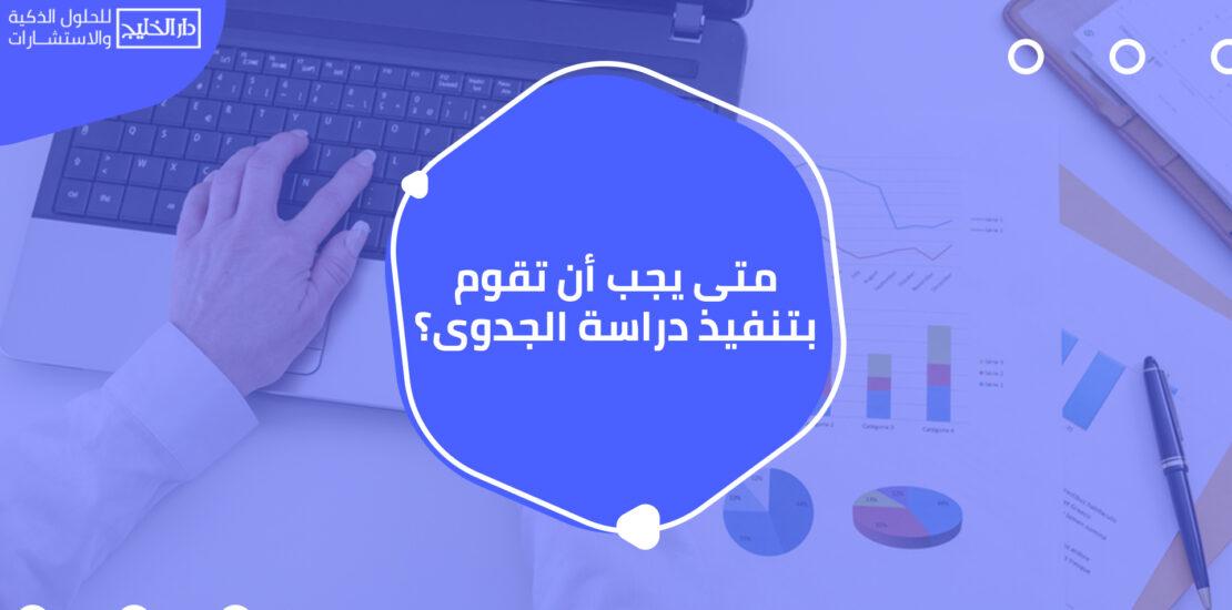 أفضل شركة دراسات جدوى في ليبيا