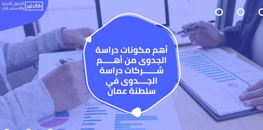 أهم شركات دراسة الجدوى في سلطنة عمان
