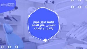 مركز تخصصي لعلاج العقم وتأخير الإنجاب