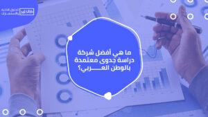 أفضل شركة دراسة جدوى معتمدة بالوطن العربي