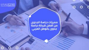 أفضل شركة دراسة جدوى بالوطن العربي