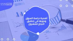 أهم شركات دراسة الجدوى في الخليج