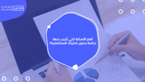 أفضل مكاتب دراسات الجدوى في السعودية