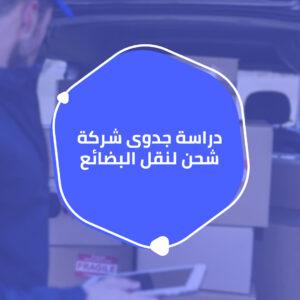 دراسة جدوى شركة شحن لنقل البضائع