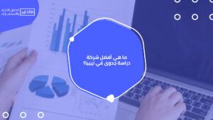أفضل شركة دراسة جدوى في ليبيا
