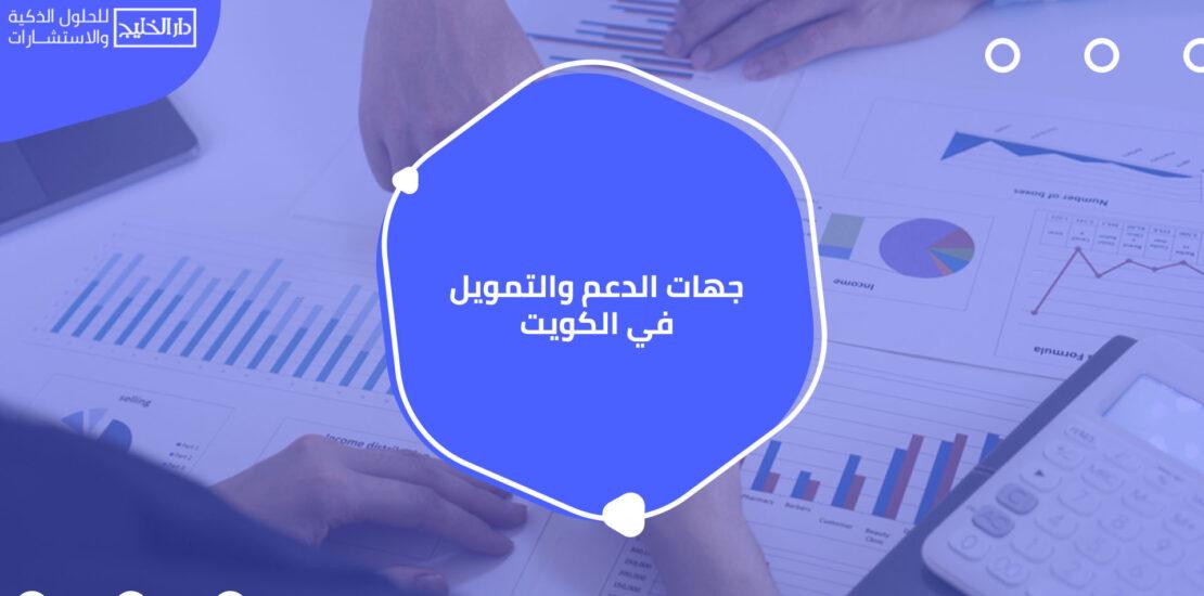 جهات الدعم والتمويل في الكويت