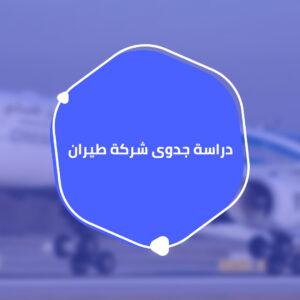 دراسة جدوى شركة طيران