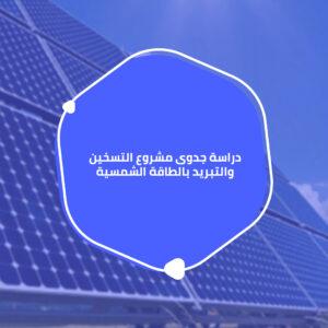 دراسة جدوى مشروع التسخين والتبريد بالطاقة الشمسية