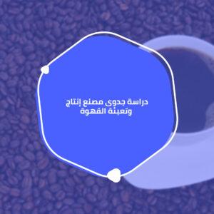 دراسة جدوى مصنع إنتاج وتعبئة القهوة