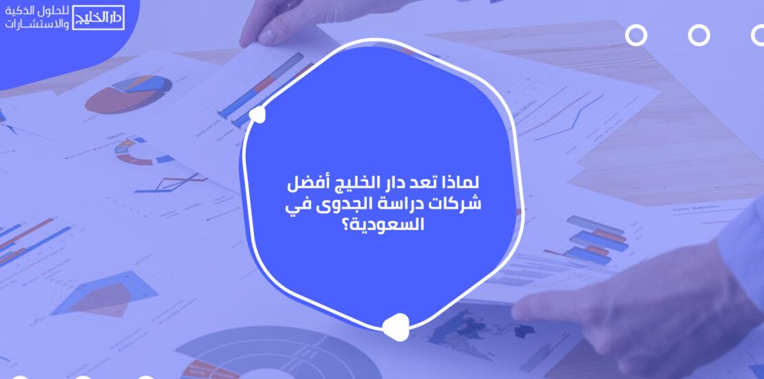أفضل شركات دراسة الجدوى في السعودية