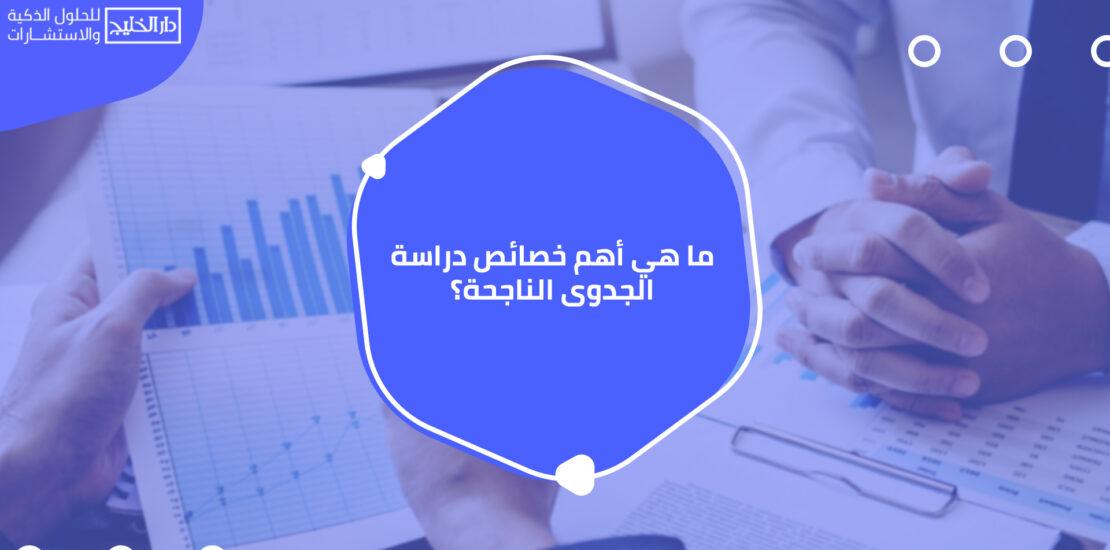 أفضل مكتب دراسات جدوى في الأردن