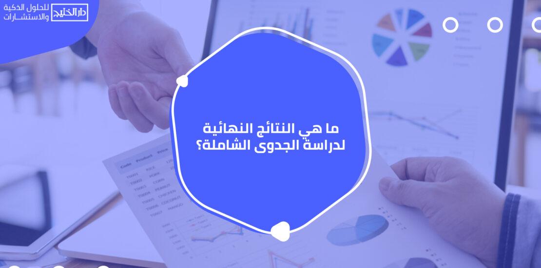 أفضل شركات دراسات جدوى في الرياض