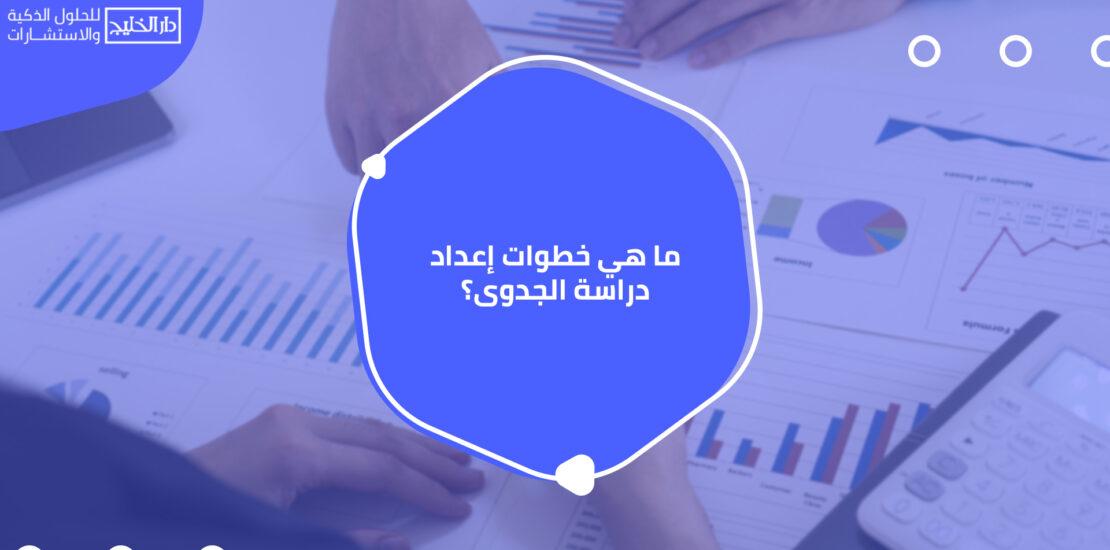 أفضل شركات دراسة الجدوى في ليبيا
