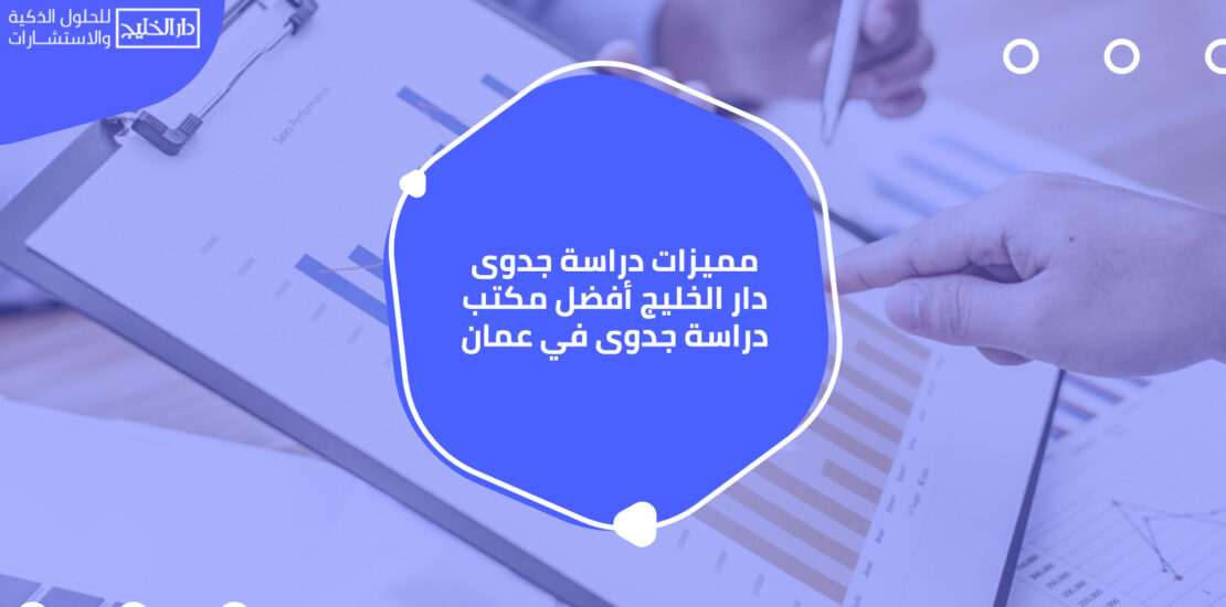 أفضل مكتب دراسة جدوى في عمان