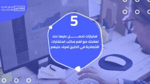 أهم مكتب استشارات اقتصادية في الخليج