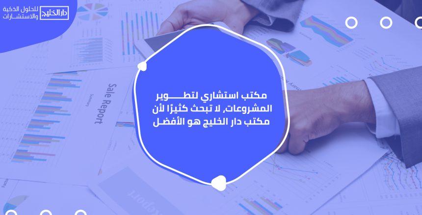 المشاريع الاستثمارية