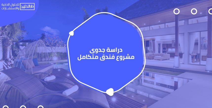 دراسة جدوى مشروع فندق متكامل