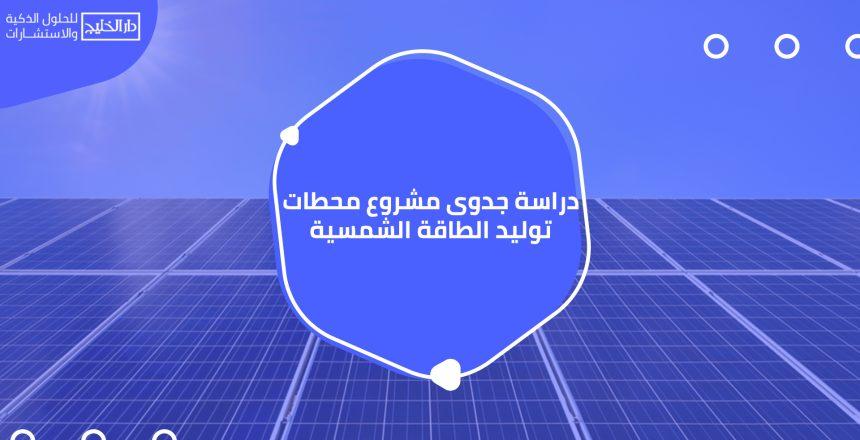 دراسة جدوى مشروع محطات توليد الطاقة الشمسية