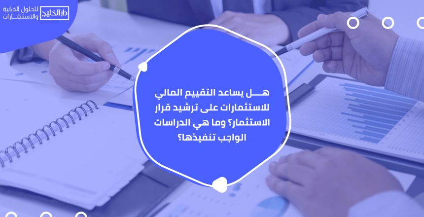 أفضل شركة دراسة جدوى في الخليج